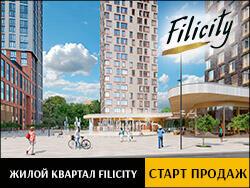 ЖК бизнес-класса «Фили Сити». От 160 000 руб./м² Стартовые цены! 3 минуты от метро Фили